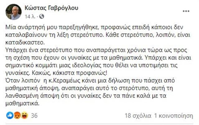 Gavroglou2