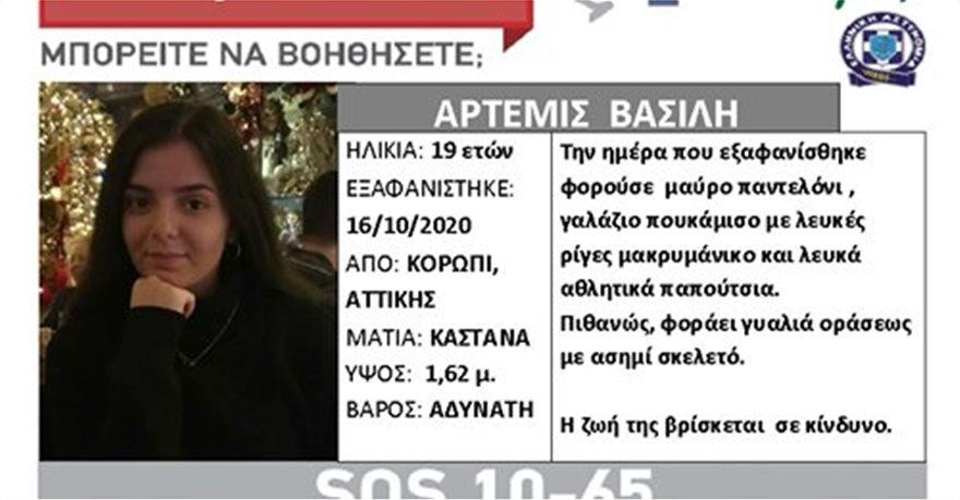 ARTEMIS_BASILH