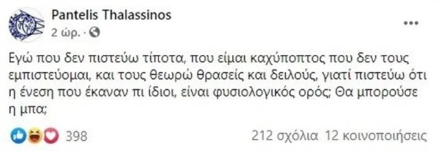 thalassinos