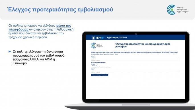 emvolio.gov_.gr_platform_presentation_2.jpg