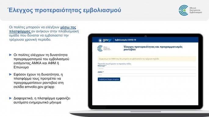 emvolio.gov_.gr_platform_presentation_4.jpg