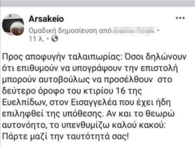 arsakeio1