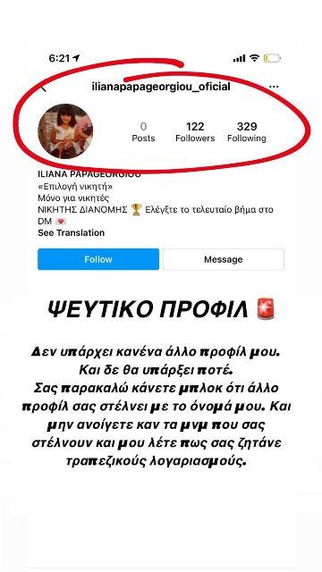 ilianapapageorgiou_160713405_372460423720993_8255085990779885742_n